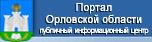 Портал Орловской области