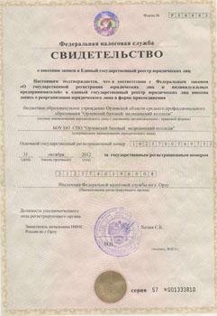 Свидетельство о внесении записи в Единый государственный реестр юридических лиц о реорганизации юридического лица в форме присоединения